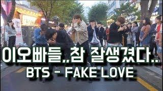 [KPOP IN PUBLIC] 이 오빠들.. 참 잘생겼다.. 방탄소년단(BTS) - FAKE LOVE(페이크러브) Cover Dance 커버댄스 4K