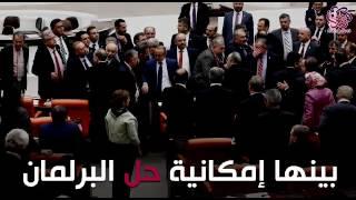 تعديلات دستور تركيا قد تحول أردوغان إلى الرجل الأقوى منذ أتاتورك!