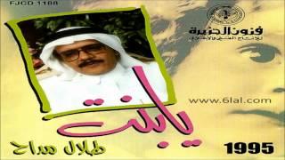 طلال مداح / انا طالب المعذرة / البوم يا بنت رقم 44