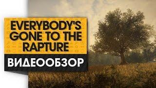 Everybody s Gone To The Rapture - Обзор самой атмосферной игры этого лета
