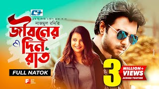 Jiboner Din Rat - জীবনের দিন রাত    Apurba   Sabnam Faria   Bangla Natok 2018   Channel F3