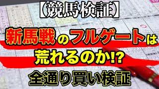 【競馬検証】#8 新馬戦のフルゲートは荒れるのか!?