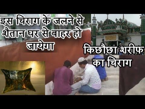 Is Chirag Ko Jalate Hi Shaitan Ghar Se Bahar Ho Jayega Shaitan Ki Hazri Kichhauchha Sharif Ke Chirag