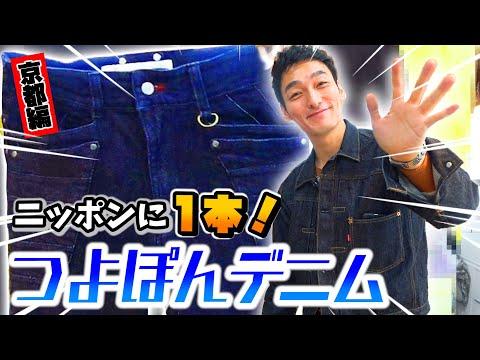 【草彅ジーンズ】日本に1本しかないデニムを紹介します!【超激レア!】 - Kyoto Japan -