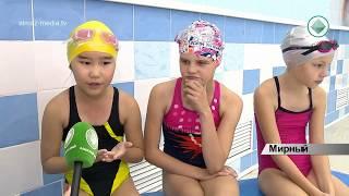 Бассейн Кристалл ждет юных спортсменов