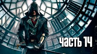 Прохождение Assassin's Creed Syndicate — Часть 14: Грязные деньги