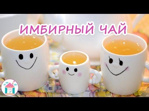 Имбирный Чай | Рецепт полезного чая с имберём, мёдом и лимоном | Ginger teaиз YouTube · Длительность: 3 мин8 с  · Просмотров: 769 · отправлено: 31.01.2017 · кем отправлено: Хозяйкам на заметку