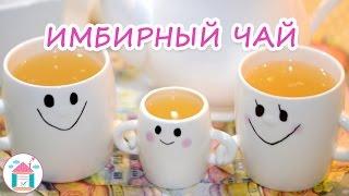 Имбирный Чай☕👍 Рецепт Полезного Чая С Имберём, Мёдом и Лимоном