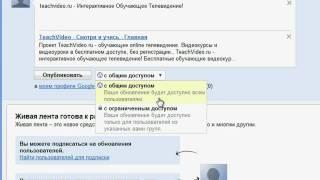 Публикация обновлений в Google Buzz (6/8)