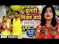 "Mohini Pandey ""Priti"" का पारम्परिक छठ गीत 2018 - Chunari Bhinjat Jaye - Bhojpuri Chhath Geet 2018"