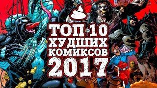 Топ 10 худших комиксов 2017 года