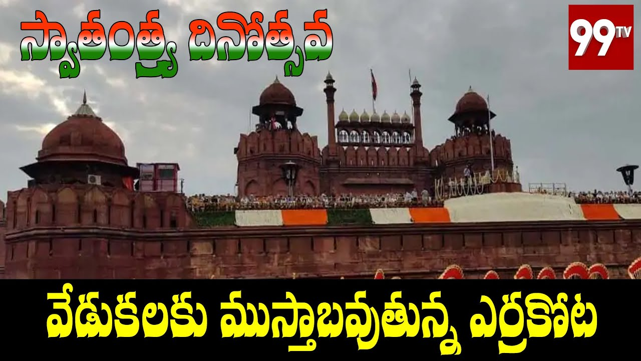 Independence Day celebration Preparations at Red Fort Delhi | 74th Independence Day | 99TV Telugu