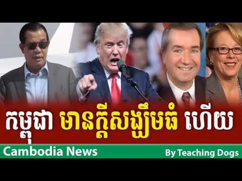 Cambodia Radio News VOA Voice of Amarica Radio Khmer Night Wednesday 09/20/2017
