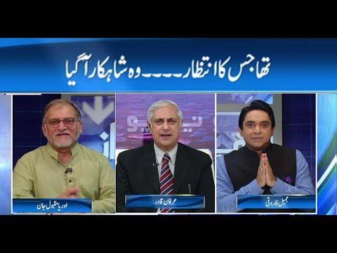 Legal aspects of Panama JIT Report | Harf e Raaz with orya Maqbool Jan