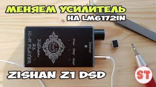 Как поменять усилитель в ZiShan Z1 DSD