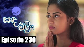 Sanda Eliya - සඳ එළිය Episode 230 | 12 - 02 - 2019 | Siyatha TV Thumbnail