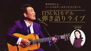 【LIVE配信決定!】ITSUKIモデル弾き語りライブ@浅草公会堂