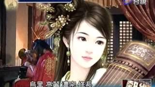 熱線追蹤 2013-06-25 pt.1/5 古代美女標準與保養 thumbnail