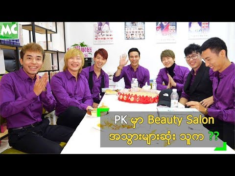 Project K အဖဲြ႔ထဲက Beauty Salon အသြားမ်ားဆုံး ဘယ္သူလဲ ?