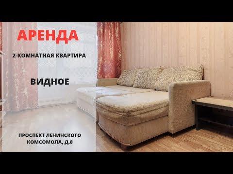 Снять квартиру в Видном   Аренда квартир   Видное
