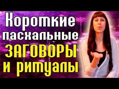 О сектантских нападках на православную Пасху /