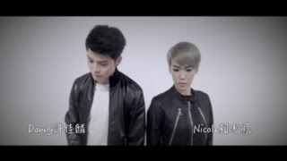 周杰倫 X aMEI【不該】Cover by Nicole賴淞鳳 X Danny許佳麟