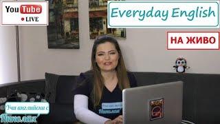 НА ЖИВО - Everyday English - Поточно предаване на живо от Учи английски с Николая