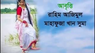 Meghbalika | Bengali Recitation | Bangla Abriti by Raahim Azimul & Mahfuza Khan Suma
