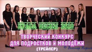 Краса весны 2018 трейлер