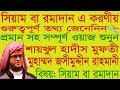 Preparation of Ramadan || Mufti Jashimuddin Rahmani || Bangla Waz || Nasir Media