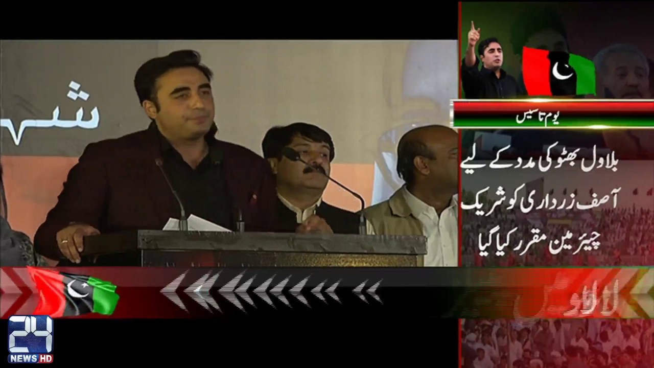 PPP Hd: PPP Youm E Tasees In Lahore