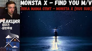 MONSTA X - FIND YOU MV РЕАКЦИЯ After Mom Goes to Sleep Пока мама спит - MONSTA X RUS SUB