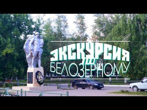 Экскурсия по Белозерному (2014)