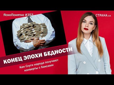 Конец эпохи бедности. Как Слуги народа получают конверты с баксами   #353 By Олеся Медведева