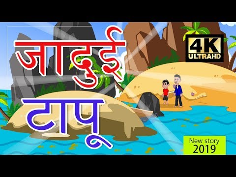 जादुई टापू - Jadui Taapu | New Story 2019 | Hindi Kahaniya |
