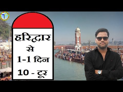 10 tour from Haridwar,Uttarakhand,India| places visit to Haridwar darshan mandir,temple|Trip Tuition