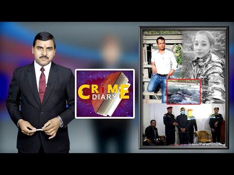 ताप्लेजुंगमा आफ्नै दाजुले हत्या गरी तमोर नदीमा फालिदिए || Crime Diary E31 || Kedar Chapagain