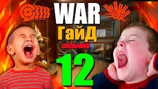 WarГайдер №12 - БЕШЕНЫЙ ШКОЛЬНИК [ WARFACE ]