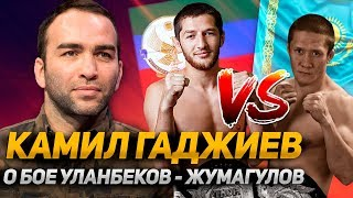 Камил Гаджиев - о  бое Уланбеков vs. Жумагулов