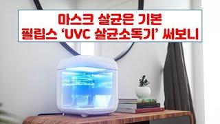 마스크 재사용 시 필수템..'필립스 UVC 살균소독기'…