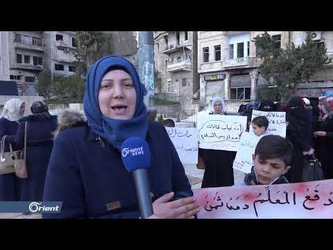 وقفة احتجاجية للمجمع التربوي في جسر الشغور على خلفية مقتل مدرّسة وطالبة - سوريا  - 00:53-2019 / 2 / 14