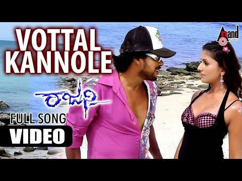 Rajani | Vottal Kannole | FEAT. Upendra, Aarthi Chabria | New Kannada
