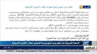 سفارة الولايات المتحدة الامريكية  بالجزائر : برنامج خاص لطلب التأشيرة الامريكية