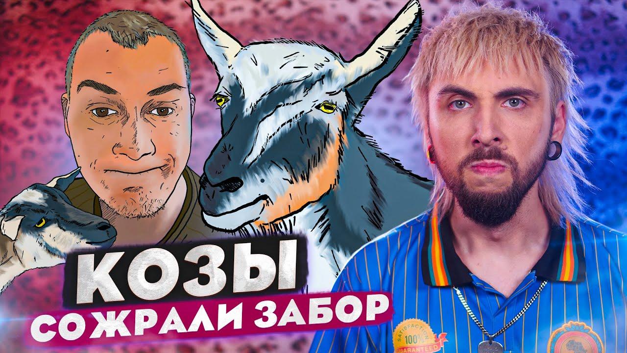 +100500 - КОЗЫ СОЖРАЛИ ЗАБОР