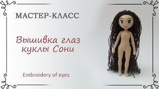 Как вышить глаза вязаной кукле Соне, как сделать волосы и уши