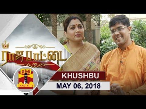 (06/05/2018) Rajapattai : ரஜினி காட்டிய பெருந்தன்மை - விவரிக்கிறார் குஷ்பு| Khushbu Exclusive