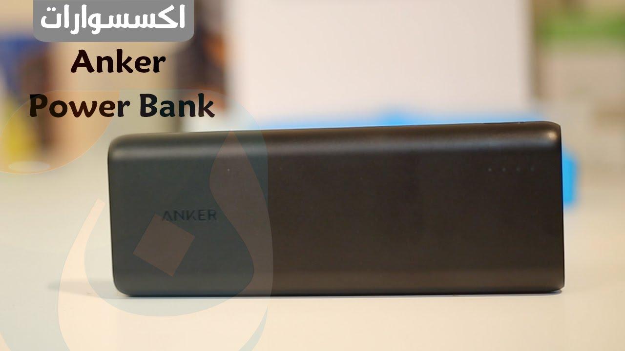 نظرة سريعة على بطاريات الشحن المتنقلة الجديدة من أنكر Anker Power Bank