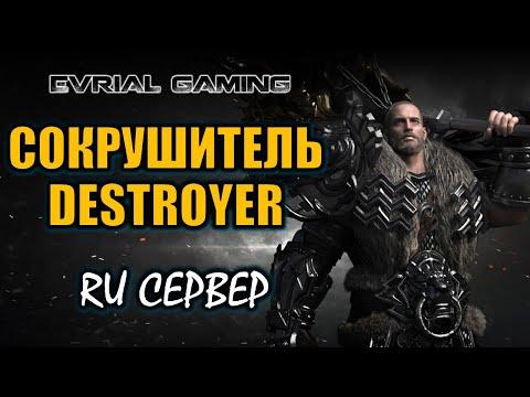 ЗБТ Lost Ark Online в России - Сокрушитель (Denstroyer)