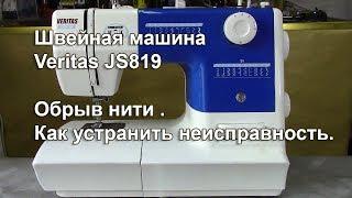 Обрыв нити на швейной машине.  Как устранить неисправность. Видео №303.