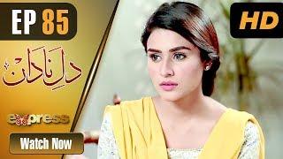 Pakistani Drama | Dil e Nadaan - Episode 85 | Express Entertainment Dramas | Abid Ali, Zaheen Tahir